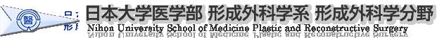 日本大学医学部 形成外科学系 形成外科学分野