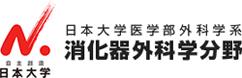 日本大学医学部消化器外科