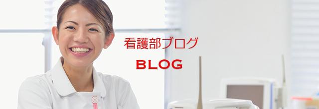 看護部ブログ