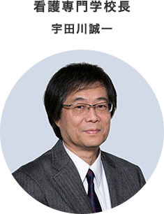 看護専門学校学校長 宇田川誠一