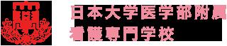 日本大学医学部付属看護専門学校