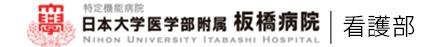 日本大学医学部付属 板橋病院 看護部